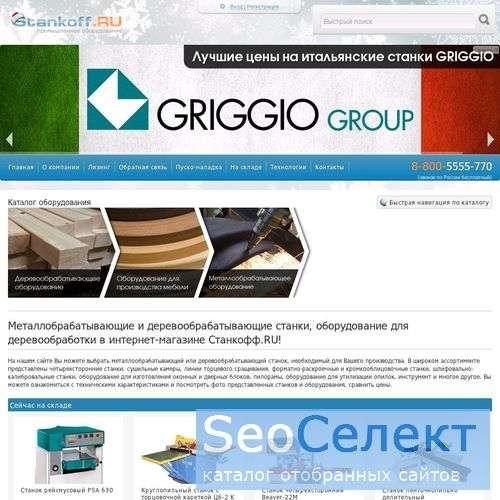 Магазин промышленного оборудования Станкофф.RU - http://www.stankoff.ru/