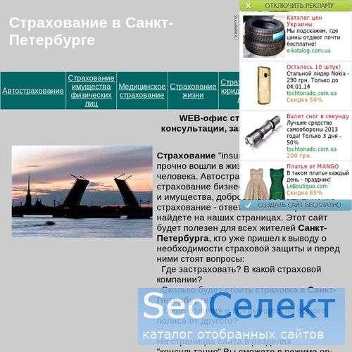 Страхование в Санкт-Петербурге полисы Ресо-Гаранти - http://www.insur-spb.narod.ru/