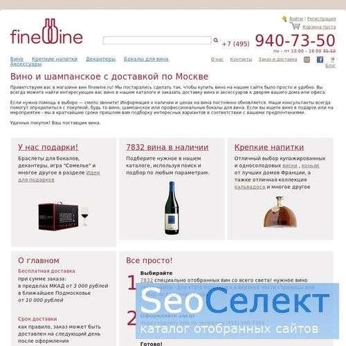 finewine.ru - доставка вин Франции,Италии,Испании - http://www.finewine.ru/