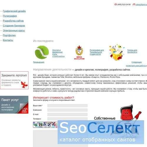 Полиграфия и реклама. - http://www.pixl.ru/