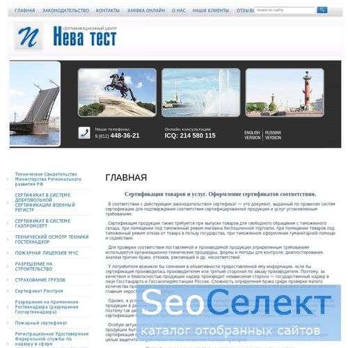 Нева-Тест - сертификаты и услуги сертификации - http://www.neva-test.ru/
