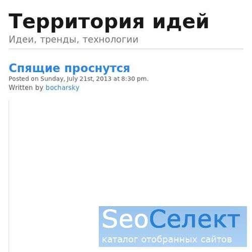 Территория идей - http://terraidea.ru/