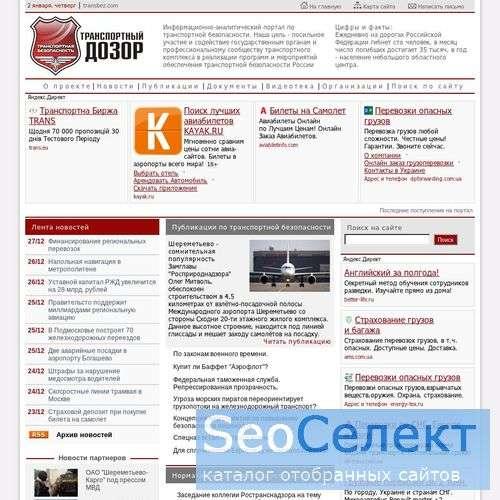 Транспортная Безопасность России - http://www.transbez.com/