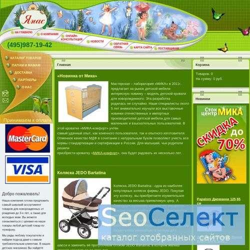 Детские товары, кровати, коляски, кроватки, ванны - http://www.yanas.ru/