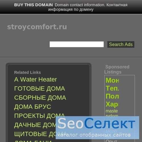 Умный дом+Умный офис+Интеллектуальное здание - http://www.stroycomfort.ru/