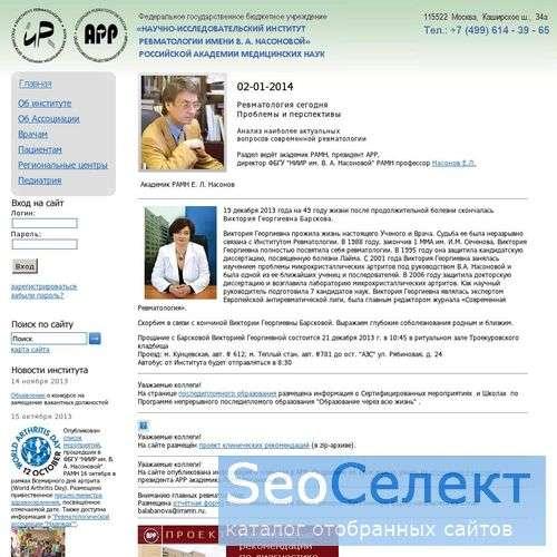 Rheumatolog.ru - Сайт Института Ревматологии РАМН - http://www.rheumatolog.ru/
