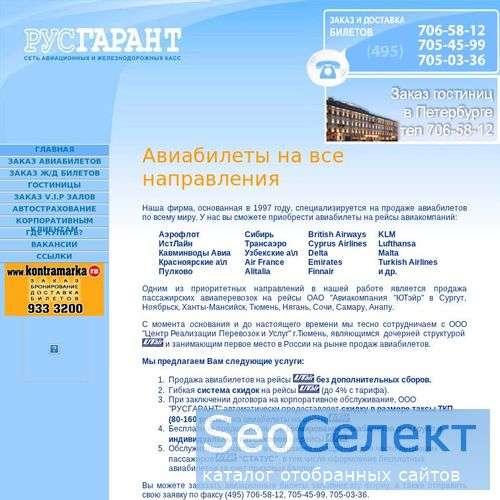 авиабилеты. жд билеты, заказ, доставка - http://www.rusgarant.com/