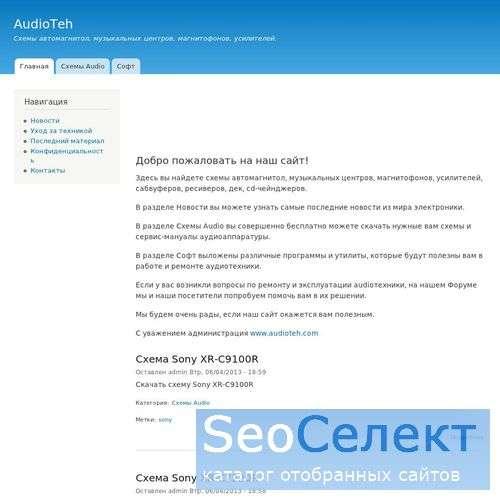 AudioTeh - Схемы автомагнитол, музыкальных центров - http://www.audioteh.com/