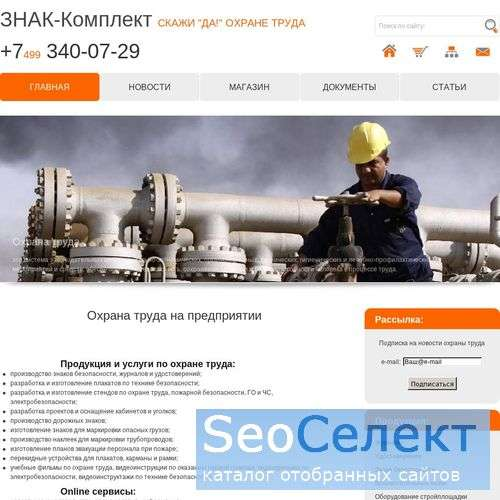 Охрана труда и техника безопасности - http://www.znakcomplect.ru/