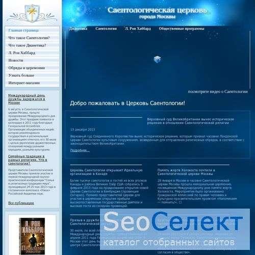 Саентологическая церковь Москвы - http://www.scientology-moscow.ru/
