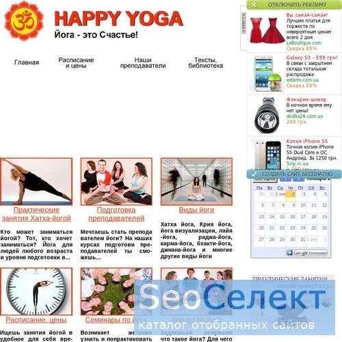 Клуб йоги Анандасвами - http://www.happyoga.narod.ru/