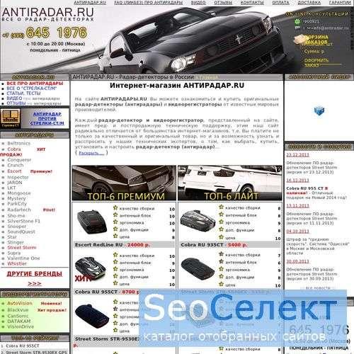 АНТИРАДАРЫ.RU - Радар-детекторы в России - http://www.antiradar.ru/