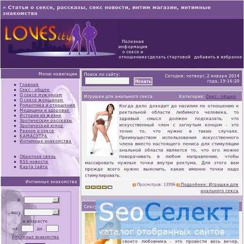 Статьи и рассказы о сексе, секс-магазин - http://lovesity.ru/