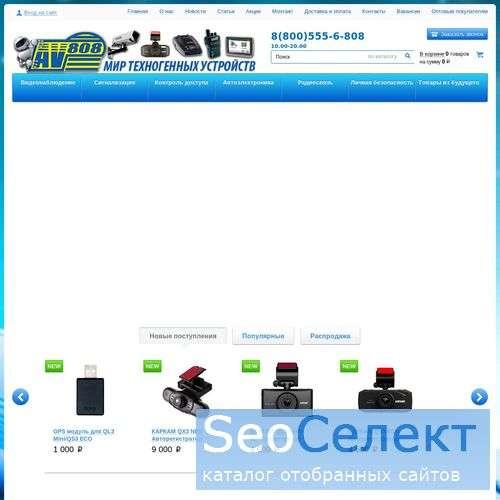 Магазин портативных устройств и охранных систем - http://www.av808.ru/