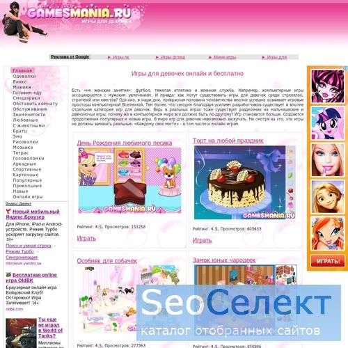GamesMania.ru - игры, патчи, скришоты, обои, коды - http://www.gamesmania.ru/