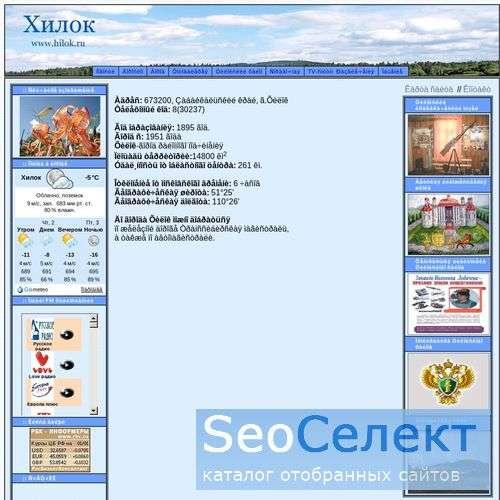 Сайт города Хилок - http://www.hilok.ru/