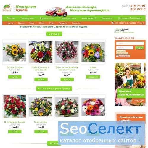 Магазин цветов. Екатеринбург. - http://www.internetbuket.ru/