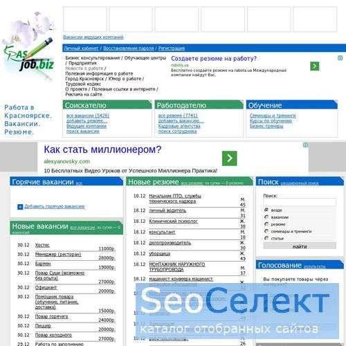 сайты вакансий работ в красноярске