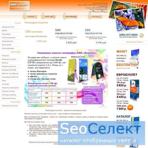 Полиграфический цнтр ИНЭК - http://www.ipoligraf.ru/