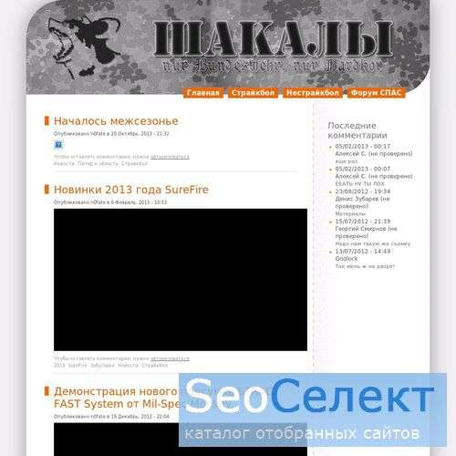 Страйкбольная команда Шакалы - http://jackals.spb.ru/