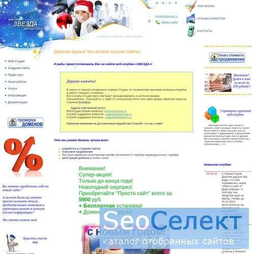 Web-студия «ЗВЕЗДА» - web-дизайн, создание сайта - http://www.studiostar.ru/