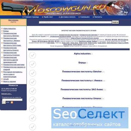 ITL Imar. Интернет-магазин пневматического оружия. - http://www.moscowgun.ru/