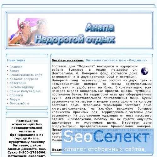 Анапа, базы отдыха, частный сектор, гостиницы - http://best.anapa.org/