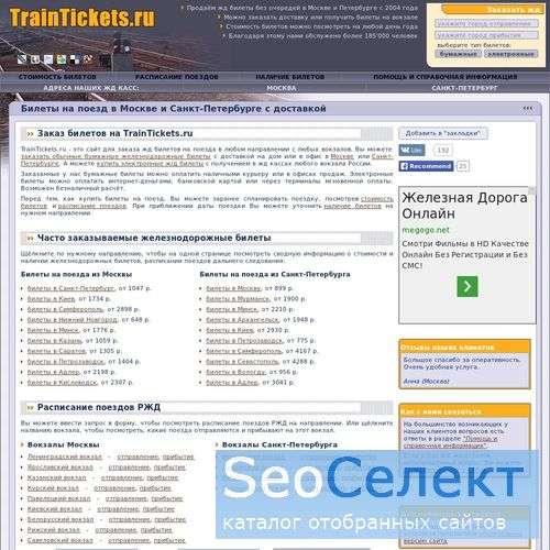 Железнодорожные билеты в Москве, Санкт-Петербурге - http://traintickets.ru/