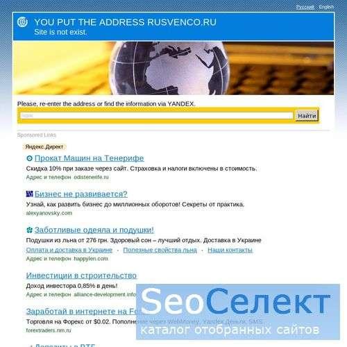 установка автоматов с горячими напитками - http://www.rusvenco.ru/