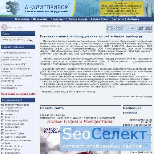Аналитприбор Смоленск - http://www.analytpribor.ru/