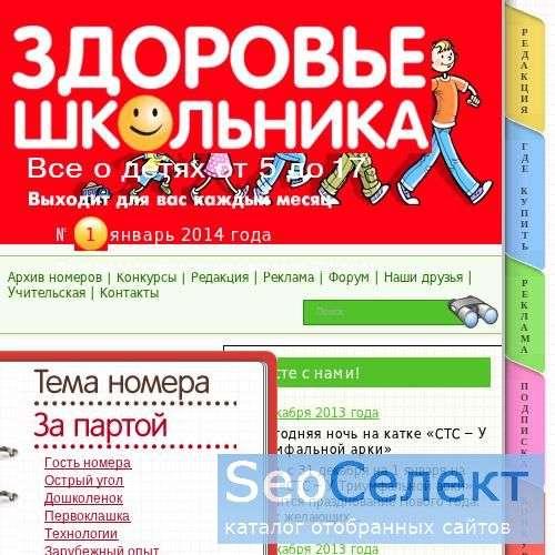"""""""Здоровье Школьника"""". Журнал заботливых родителей. - http://www.za-partoi.ru/"""