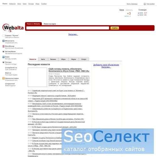 Поисковая система WebAlta - http://www.webalta.ru/