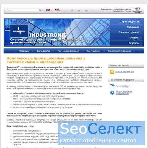 Промышленная громкоговорящая связь - http://www.industronic.ru/