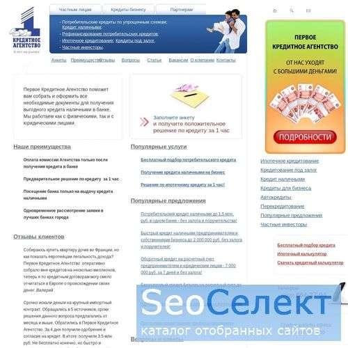 Банковский кредит физическим лицам и для бизнеса. - http://www.kredituem.com/