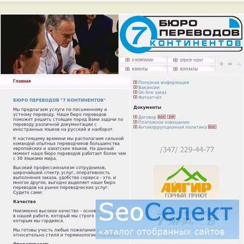 Бюро переводов, перевод текста русский английский - http://perevodufa.ru/