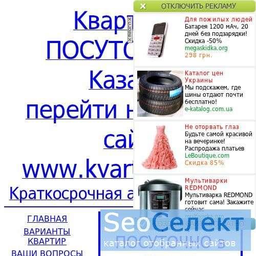 Квартиры посуточно в Казани. - http://www.kvartirca.narod.ru/