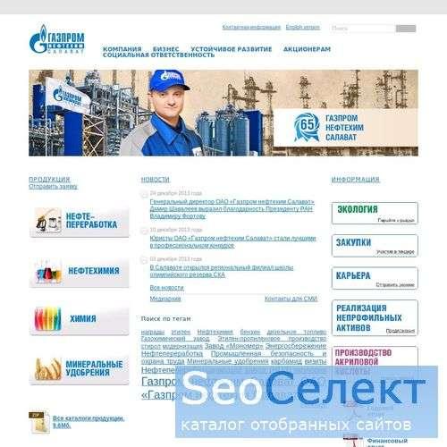 ОАО Салаватнефтеоргсинтез - http://www.snos.ru/
