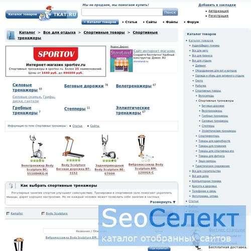 как выбрать эллиптический тренажер - http://fitnes.tkat.ru/