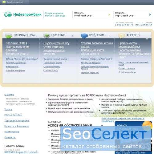 Нефтепромбанк - Forex / Форекс - http://www.nefteprominvest.ru/