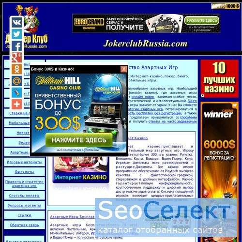 Лучшие онлайнказино России  CasinosOnlinecom