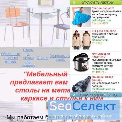 Столы из стекла и дерева и стулья! НИЗКИЕ цены! - http://www.a-lvt.narod.ru/