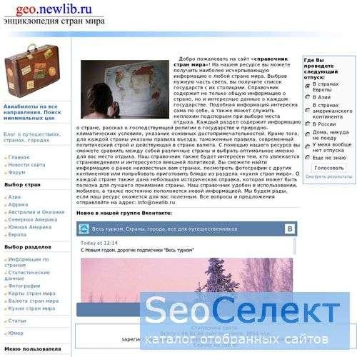 Географический справочник туриста - http://geo.newlib.ru/