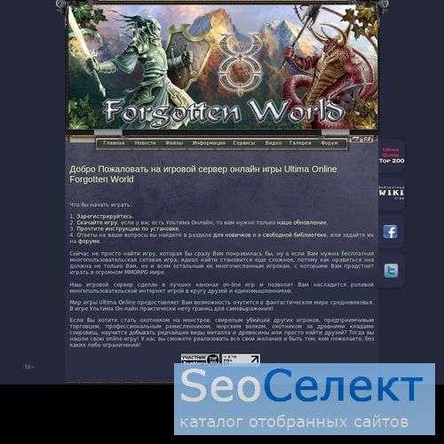 Ultima Online Shard uo: server, уо, ультима. - http://fwuo.ru/