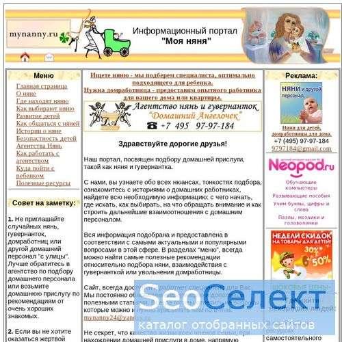 Няня, если Вы ищите няню. - http://www.mynanny.ru/