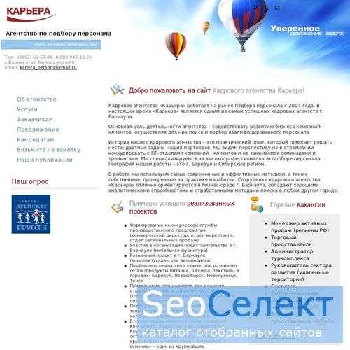 Работа в Барнауле - http://www.kariera-barnaul.ru/