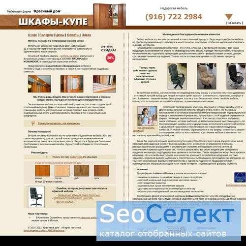 Производство и продажа мебели на заказ / каталог ссылок и са.