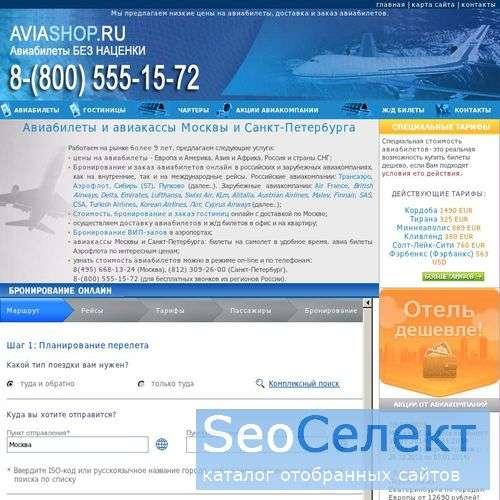 Авиабилеты - http://www.aviashop.ru/