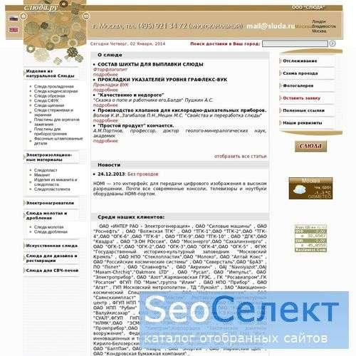 Производство и продажа слюды - http://www.sluda.ru/