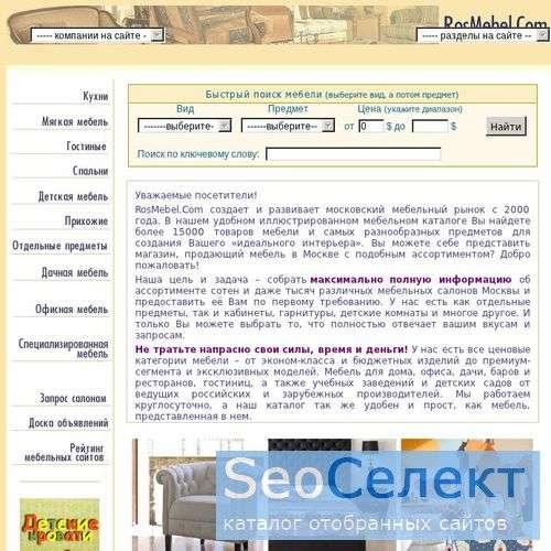 РОСМЕБЕЛЬ - мебель в Москве - http://www.rosmebel.com/
