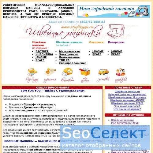 SewForYou - швейные машины - http://www.sewforyou.ru/